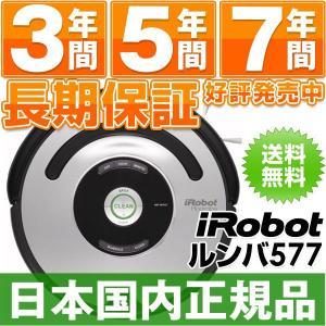 【なんと実質価格54,700円】 【レビュー記入で2,100円消耗品プレゼント♪】 【国内正規品最安値・国内保証】 アイロボット iRobot 自動掃除機 ルンバ577|a-one
