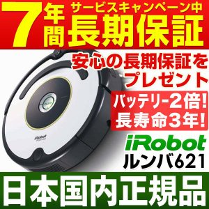 【なんと実質価格30,500円】アイロボット iRobot 自動掃除機ルンバ 621|a-one