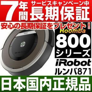 【なんと実質価格49,520円】 アイロボット iRobot 自動掃除機ルンバ871|a-one