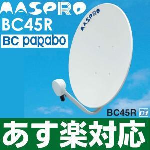 マスプロ MASPRO  BS・110°CSアンテナ<br>BC45R|a-one