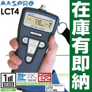 マスプロ 地上デジタル放送(地デジ)  BS・110°CS(スカパー! e2)デジタル ワンセグ放送 放送用 レベルチェッカー LCT4/LCT-4|a-one