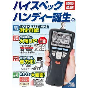 マスプロ 4K・8K(3224MHz)測定可能 地上デジタル放送 BS・110°CS(スカパー! e2)デジタル レベルチェッカー LCT5/LCT-5|a-one