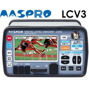 マスプロ MASPRO  地上デジタル放送(地デジ)  BS・110°CS(スカパー! e2)デジタル ワンセグ放送 放送用 レベルチェッカー  LCV3|a-one