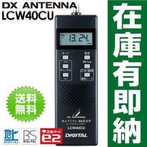DXアンテナ 地上デジタル/BS放送用 レベルチェッカー LCW40CU/LCW-40CU|a-one