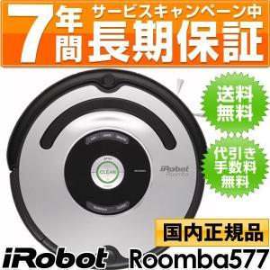 【なんと実質価格49,500円】 【安心の7年間延長保証プレゼント♪】 【正規品最安値・国内保証】 アイロボット iRobot 自動掃除機    ルンバ577 (Roomba577)|a-one
