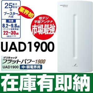 DXアンテナ 史上最強・壁面アンテナ・平面アンテナ ブースター内蔵・25素子相当 地上デジタル放送用UHFアンテナ 薄型UHFアンテナ UAD1900/UAD-1900|a-one