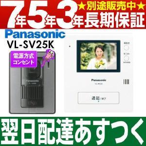 Panasonic パナソニック 3.5型液晶テレビドアホン VL-SV25K/VLSV25K (電源コンセント式)|a-one