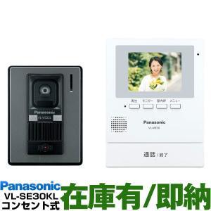 Panasonic パナソニック 録画機能付テレビドアホン  VL-SV26KL-Wホワイト (電源コンセント式)|a-one