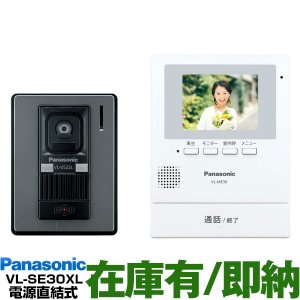 Panasonic パナソニック 録画機能付テレビドアホン  VL-SV26XL (電源直結式)|a-one