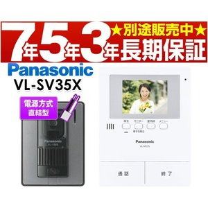 Panasonic パナソニック 録画機能付テレビドアホン VL-SV35X (電源直結式)|a-one