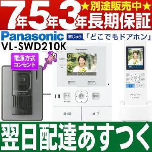 Panasonic パナソニック ワイヤレスモニター付テレビドアホン どこでもドアホン DECT準拠方式 VL-SWD210K/VLSWD210K (電源コンセント式)|a-one