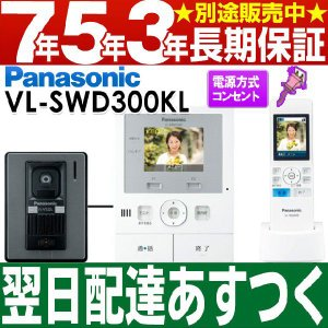 Panasonic パナソニック ワイヤレスモニター付テレビドアホン どこでもドアホン DECT準拠方式 VL-SWD300KL/VLSWD300KL (電源コンセント式)|a-one