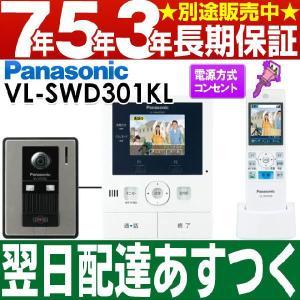 Panasonic パナソニック ワイヤレスモニター付テレビドアホン どこでもドアホン DECT準拠方式 広角レンズ(玄関子機) VL-SWD301KL(電源コンセント式)|a-one