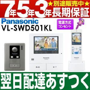 Panasonic パナソニック タッチパネルテレビドアホン  どこでもドアホン 広角カメラ搭載 VL-SWD501KL (電源コンセント式)|a-one