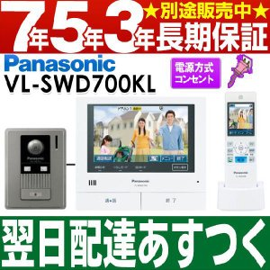 Panasonic パナソニック ワイヤレスモニター付テレビドアホン どこでもドアホン DECT準拠方式 約7型タッチパネル液晶 VL-SWD700KL(電源コンセント式)|a-one