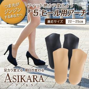 ASHIKARA アシカラ 3〜5センチヒール用アーチ インソール 中敷き/アウトレット 店頭戻り 在庫限り ワケあり品|a-outlet