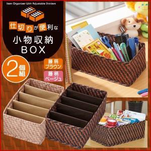 <商品名>仕切りが便利な小物収納BOX2個組 籐柄 ちょっとした小物を仕切りで分けて収納できる、便利...