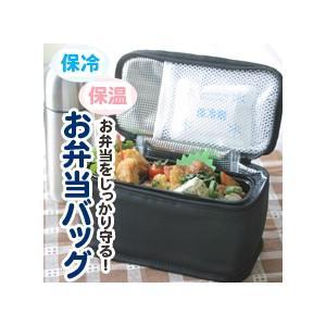 保冷温お弁当バッグ ランチバッグ/アウトレット 店頭戻り 在庫限り ワケあり品|a-outlet