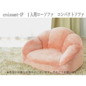 [送料無料・カード・前払限定]CROISSANT-1P用ソファ ピンク【安心の日本製】コタツライフに、ローソファーとしても|a-para