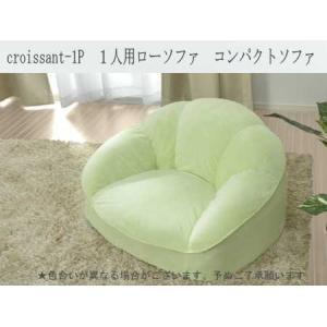 [送料無料・カード・前払限定]CROISSANT-1P用ソファ グリーン【安心の日本製】コタツライフに、ローソファーとしても|a-para