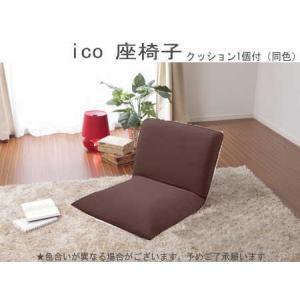 [送料無料・カード・前払限定3]ICOリクライニングソファ・ブラウン 【安心の日本製】かわいいクッション1個付き座椅子|a-para