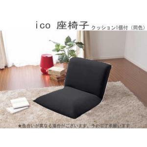 [送料無料・カード・前払限定3]ICOリクライニングソファ・ブラック 【安心の日本製】かわいいクッション1個付き座椅子|a-para
