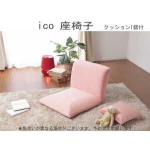 [送料無料・カード・前払限定3]ICOリクライニングソファ・ピンク 【安心の日本製】かわいいクッション1個付き座椅子|a-para