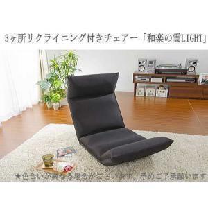 [送料無料・カード・前払限定]和楽の雲 Lightリクライニングチェア・ブラック 【日本製】ヘッド・背・フット3ヶ所に日本製14段階ギア採用|a-para