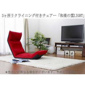 [送料無料・カード・前払限定]和楽の雲 Lightリクライニングチェア・レッド 【日本製】ヘッド・背・フット3ヶ所に日本製14段階ギア採用|a-para