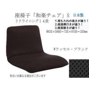[送料無料・カード・前払限定]【日本製】座椅子S・Wラッセルブラック「和楽チェア」*座面がお尻にフィットして姿勢が正しくなるよう設計!|a-para