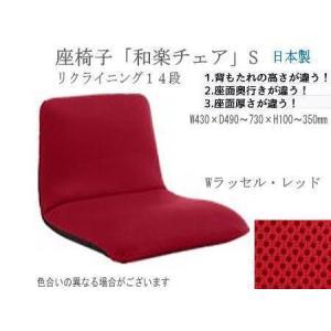 [送料無料・カード・前払限定]【日本製】座椅子S・Wラッセルレッド「和楽チェア」*座面がお尻にフィットして姿勢が正しくなるよう設計!|a-para