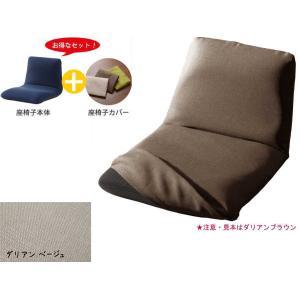 [送料無料・カード可・前払限定]和楽チェアS座椅子本体と専用カバーセット・ダリアンベージュ・日本製*座面がお尻にフィット!リクライニングチェアー|a-para