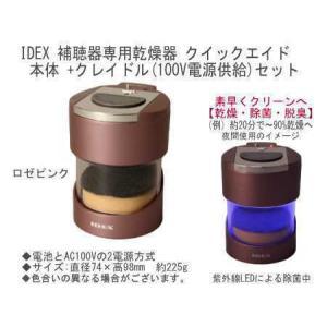[カード払可・送料無料]IDEXクイックエイド本体+クレイドルセットQA221Pピンク *補聴器の乾燥・除菌・脱臭はこれ1台でOKQA-221P|a-para