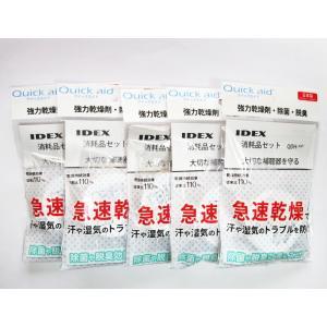 [送料無料・カード払可]495IDEXクイックエイド専用消耗品セットQDH601×11個 *ハイブリッドシート+特殊乾燥剤+、湿度検地紙のセット QDH-601|a-para