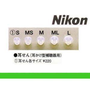 [2個単位・宅配便・カード可]Nikon耳かけ形型補聴器用耳せん ◆ピーピーというハウリングの減少に大きく影響します|a-para