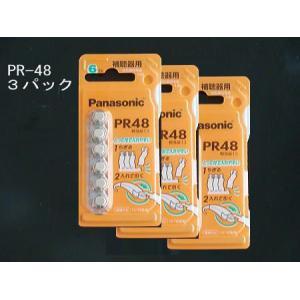 [送料無料・カード払・前払限定]パナソニック製PR48 補聴器用空気亜鉛電池 3パック(6個入)Panasonic電池PR-48|a-para