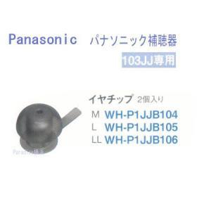 [カード払・前払限定]パナソニック製補聴器用イヤチップ クローズ2個入り◆ポケット型WH-103JJ専用|a-para