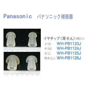 [カード払・前払限定]パナソニック製補聴器用イヤチップ(耳せん)各3個入り|a-para