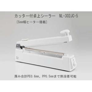 [カード払可・送料無料]【業務用】カッター付卓上シーラー本体シールW5×L300mm NL-302JC-5 ◆予熱のいらないインパルス式(瞬間通電)|a-para