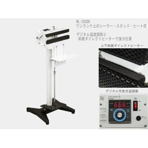 [カード払可・送料無料]【業務用】足踏み式シーラー・巾10×290mmNL-303DHデジタル温度調節と両面ダイレクトヒーターで強力圧着【代引不可】|a-para