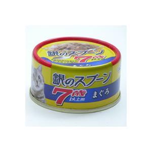 ねこ元気 銀のスプーン 缶 7歳以上用 80g まぐろ|a-pet