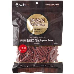 アスク 犬用おやつ ジャパンプレミアム 国産牛ジャーキー カットタイプ 300g |a-pet