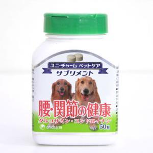 ユニチャーム サプリメント 腰・関節の健康 50粒|a-pet
