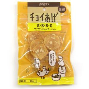 チョイあげ S・S・S・C(サクサクささみチーズ入り) 10g |a-pet