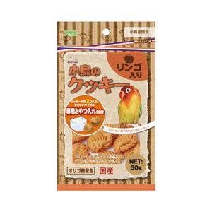 アラタ 小鳥用おやつ バードタイム 小鳥のクッキー リンゴ入り 50g|a-pet