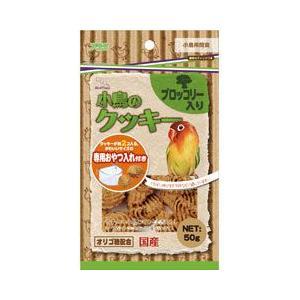 アラタ 小鳥用おやつ バードタイム 小鳥のクッキー ブロッコリー入り 50g|a-pet