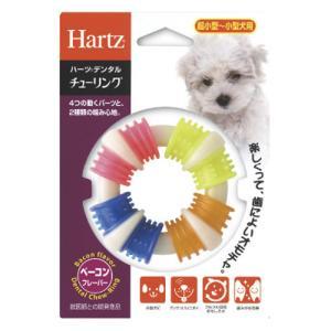 HartzDentaltoy ハーツデンタル チューリング S 超小型から小型犬用|a-pet