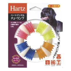 HartzDentaltoy ハーツデンタル チューリング L 中型犬から大型犬用|a-pet