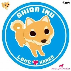 LOVEわんこステッカー 1.柴犬 |a-pet