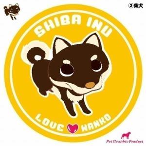 LOVEわんこステッカー 2.柴犬 |a-pet